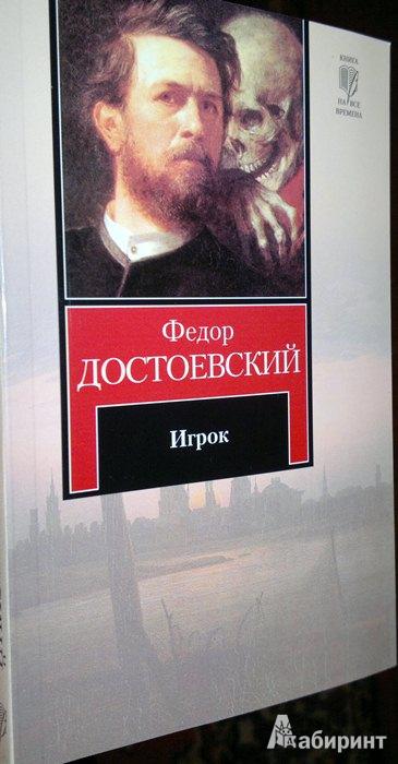 Иллюстрация 1 из 12 для Игрок - Федор Достоевский   Лабиринт - книги. Источник: Леонид Сергеев