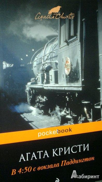 Иллюстрация 1 из 6 для В 4:50 с вокзала Паддингтон - Агата Кристи | Лабиринт - книги. Источник: Леонид Сергеев