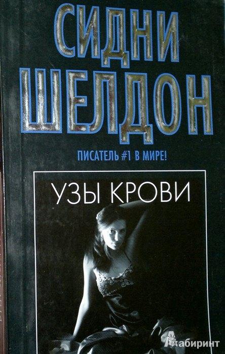Иллюстрация 1 из 7 для Узы крови - Сидни Шелдон | Лабиринт - книги. Источник: Леонид Сергеев