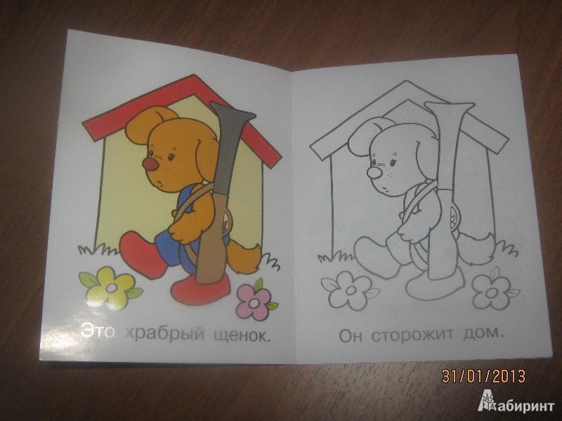 Иллюстрация 1 из 4 для Что могут малыши | Лабиринт - книги. Источник: Малахова  Юлия