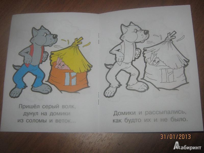 Иллюстрация 1 из 8 для Три поросенка | Лабиринт - книги. Источник: Малахова  Юлия