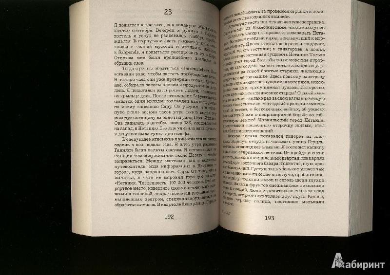 Иллюстрация 1 из 24 для Полет аистов - Жан-Кристоф Гранже | Лабиринт - книги. Источник: ЛиС-а