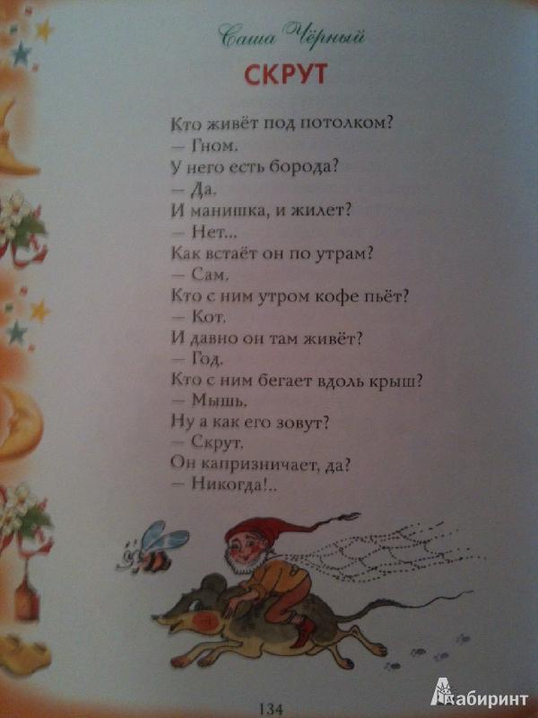 сказки принцессах