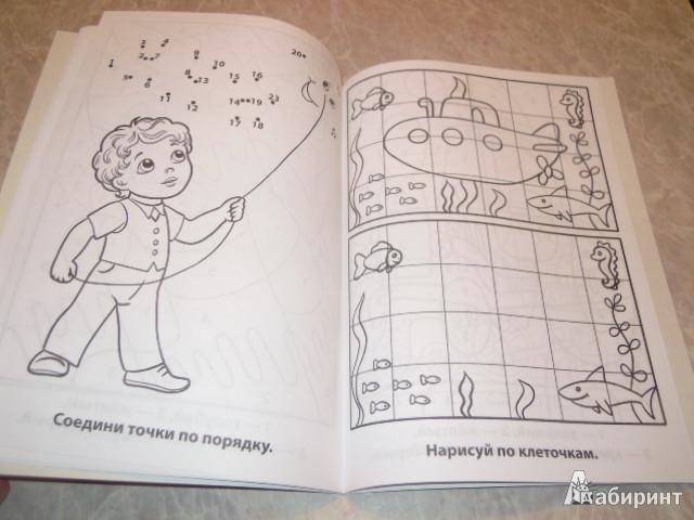 Седьмая иллюстрация к книге раскраска