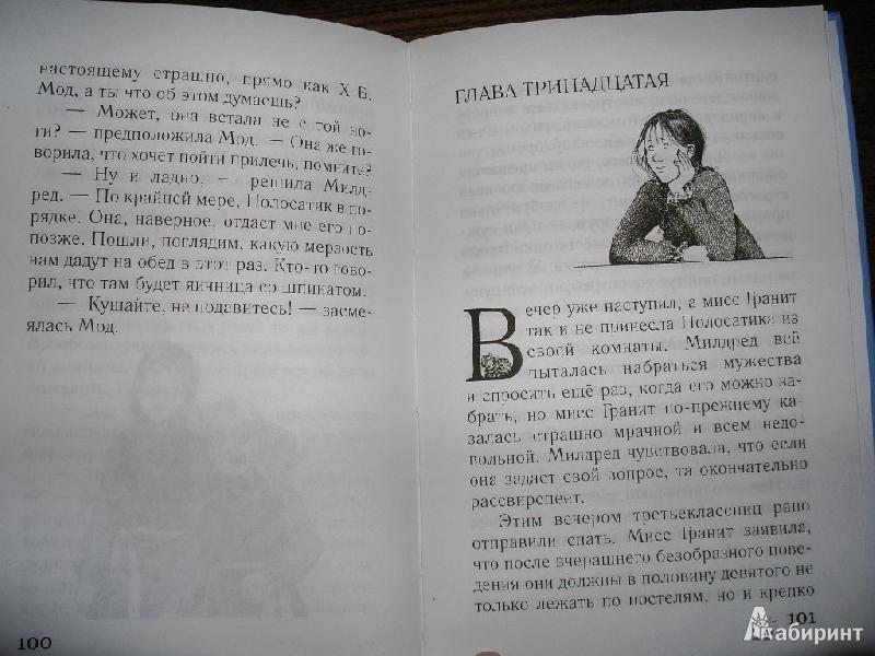 Книга Самая Плохая Ведьма Спасатель