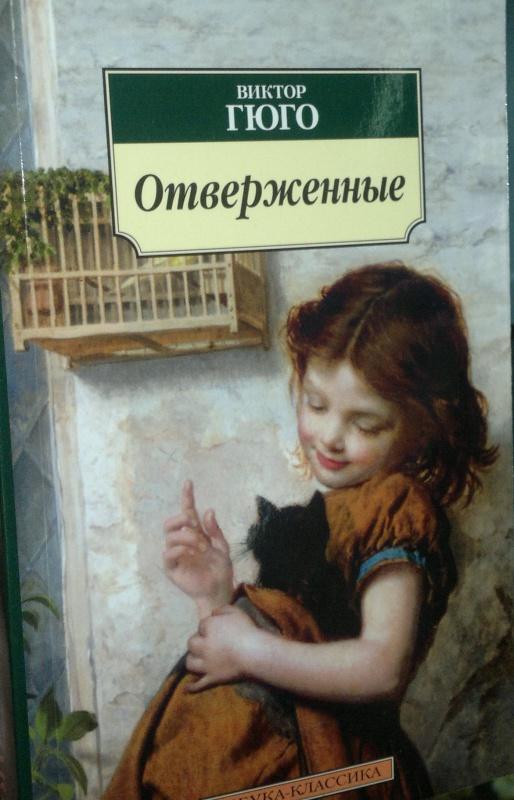 Иллюстрация 1 из 8 для Отверженные - Виктор Гюго | Лабиринт - книги. Источник: Леонид Сергеев