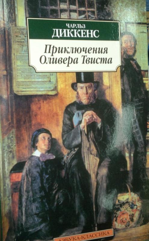 Иллюстрация 1 из 19 для Приключения Оливера Твиста - Чарльз Диккенс | Лабиринт - книги. Источник: Леонид Сергеев