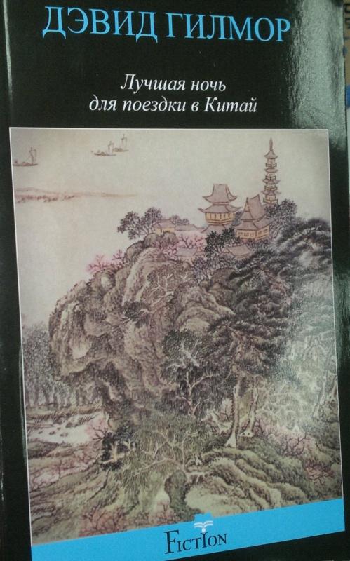 Иллюстрация 1 из 6 для Лучшая ночь для поездки в Китай - Дэвид Гилмор | Лабиринт - книги. Источник: Леонид Сергеев