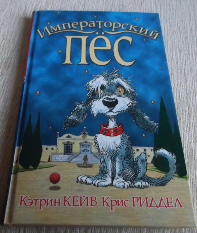 Иллюстрация 1 из 14 для Императорский пес - Кейв, Ридделл | Лабиринт - книги. Источник: Вилкова Анна Сергеевна