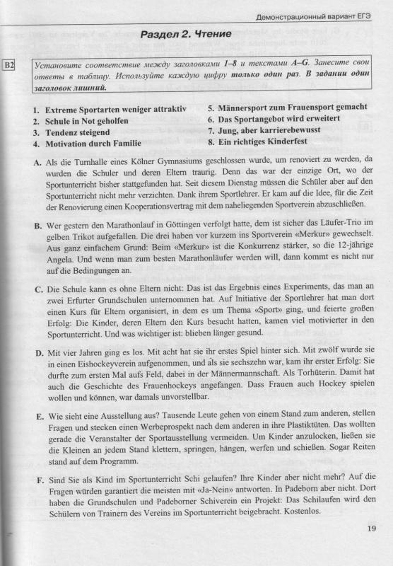 Иллюстрация 1 из 3 для ЕГЭ. Немецкий язык. Типовые тестовые задания (+CDmp3) - Елена Гетель   Лабиринт - книги. Источник: Осетрова  Лия