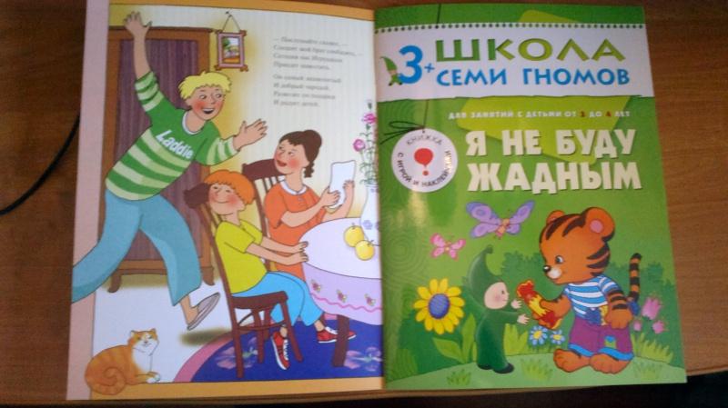 Иллюстрация 1 из 9 для Полный годовой курс. Для занятий с детьми от 3 до 4 лет. 12 книг с картонными вкладками | Лабиринт - книги. Источник: Nataly_Solnce