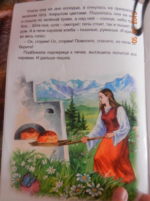 Четвертая иллюстрация к книге госпожа