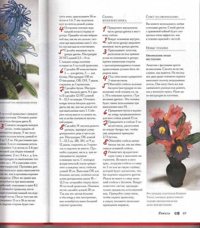 """Иллюстрация 5 к книге  """"Цветы, букеты и композиции из бисера.  30 проектов """", фотография, изображение, картинка."""