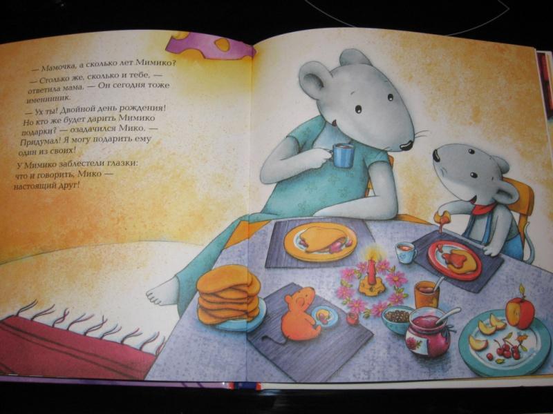 """Иллюстрация № 23 к книге """"Двойной день рождения"""", фотография, изображение, картинка"""
