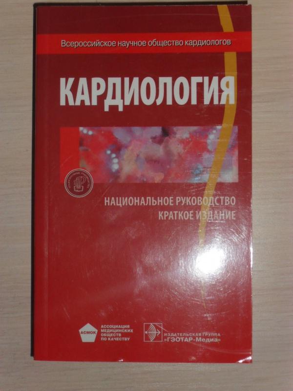 учебники по эхолотам