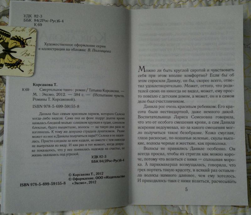 Иллюстрация 1 из 9 для Смертельное танго - Татьяна Корсакова   Лабиринт - книги. Источник: Спящая на ходу