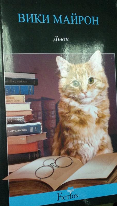 Иллюстрация 1 из 13 для Дьюи. Кот из библиотеки, который потряс весь мир - Вики Майрон | Лабиринт - книги. Источник: Леонид Сергеев