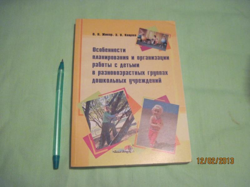 Иллюстрация 1 из 7 для Особенности планирования и организация работы с детьми в разновозрастных группах ДОУ - Жихар, Кощева   Лабиринт - книги. Источник: Marusya