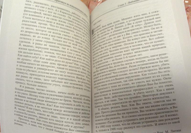 Иллюстрация 1 из 30 для Не нойте!: практикум по психологическому айкидо - Михаил Литвак | Лабиринт - книги. Источник: Elen_Lady