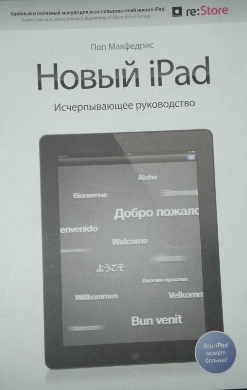 Иллюстрация 1 из 12 для Новый iPad. Исчерпывающее руководство - Пол Макфедрис | Лабиринт - книги. Источник: Леонид Сергеев