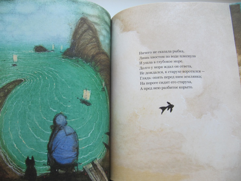 сказка о рыбаке и рыбке источник сюжета