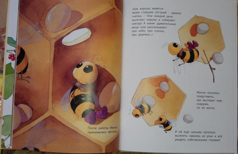 """Иллюстрация № 5 к книге """"Пчёлка Мелли"""", фотография, изображение, картинка"""