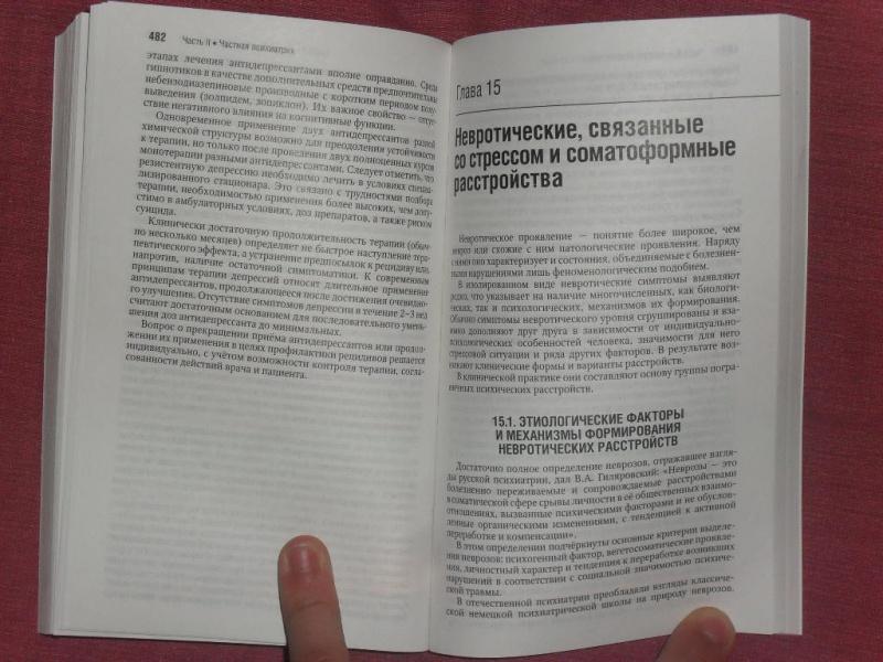 Психиатрия Национальное Руководство Краткое Издание Скачать - фото 7