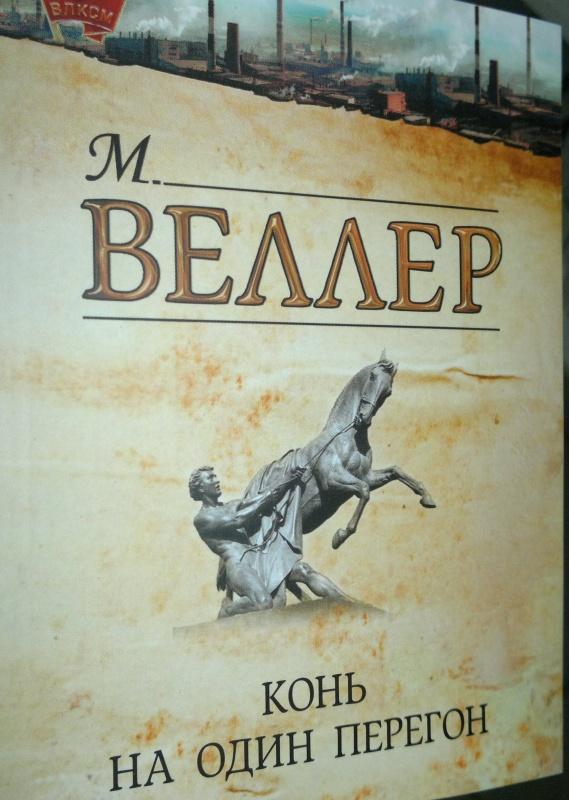 Иллюстрация 1 из 8 для Конь на один перегон - Михаил Веллер   Лабиринт - книги. Источник: Леонид Сергеев