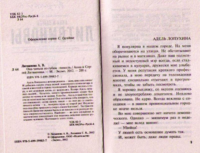 Иллюстрация 1 из 5 для Она читала по губам - Литвинова, Литвинов | Лабиринт - книги. Источник: Ya_ha