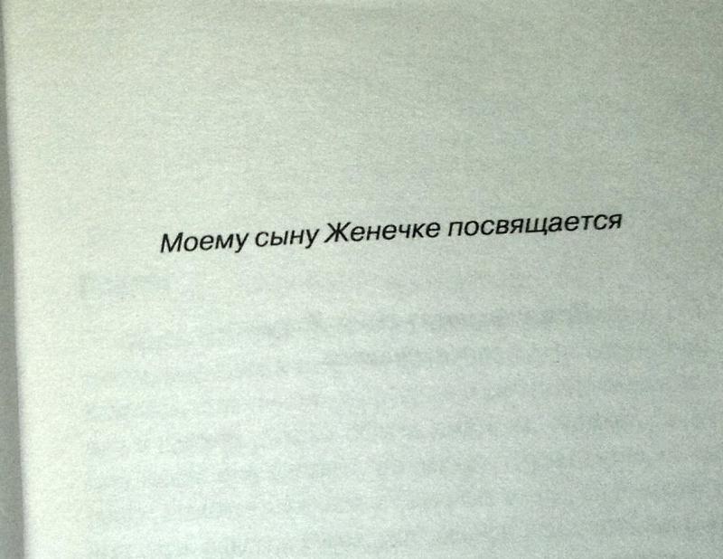 Иллюстрация 1 из 18 для Банкротство мнимых ценностей - Олег Рой | Лабиринт - книги. Источник: Леонид Сергеев
