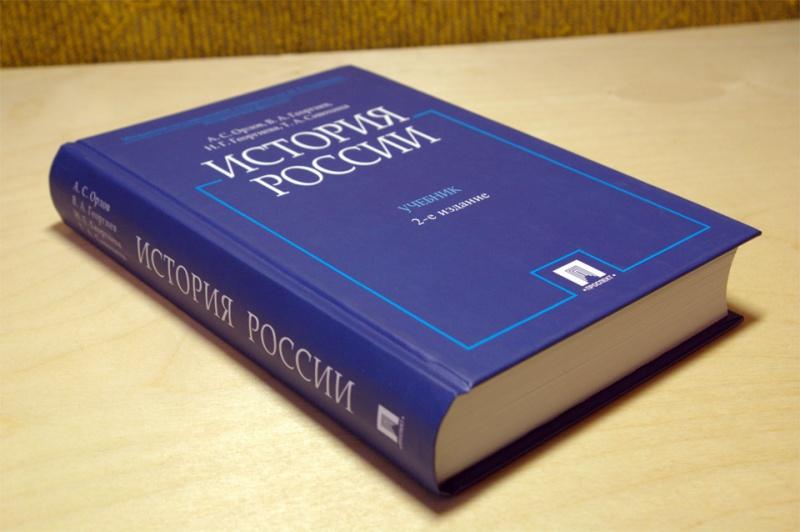 Книгу орлова история россии