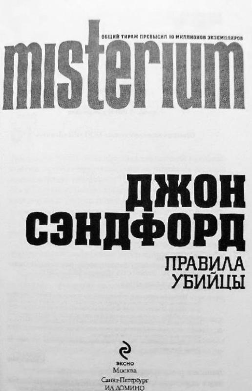 Иллюстрация 1 из 9 для Правила убийцы - Джон Сэндфорд | Лабиринт - книги. Источник: Леонид Сергеев