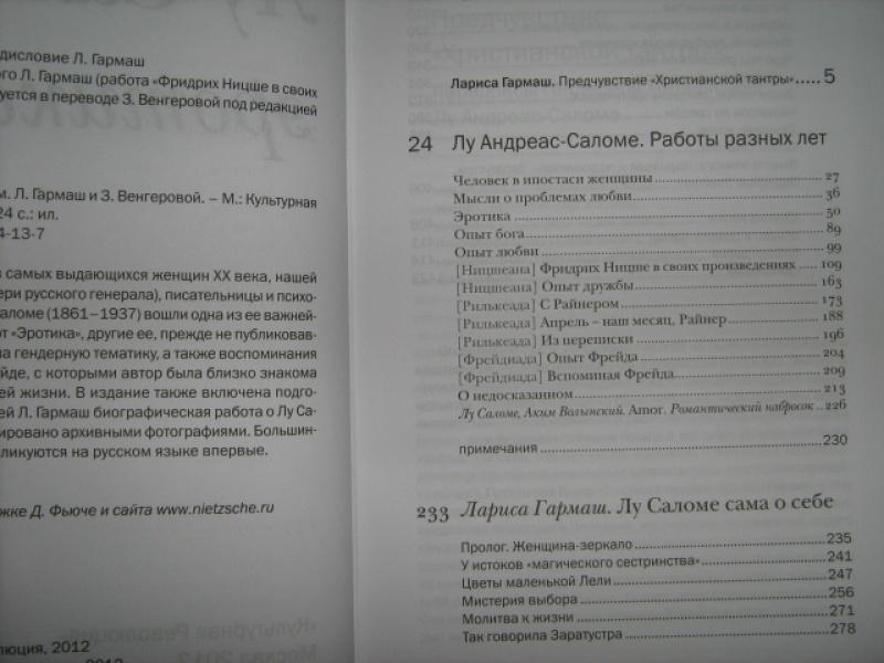 Источник. Жукова Поля. следующая. книги Эротика - Лу Саломе. из 6 для