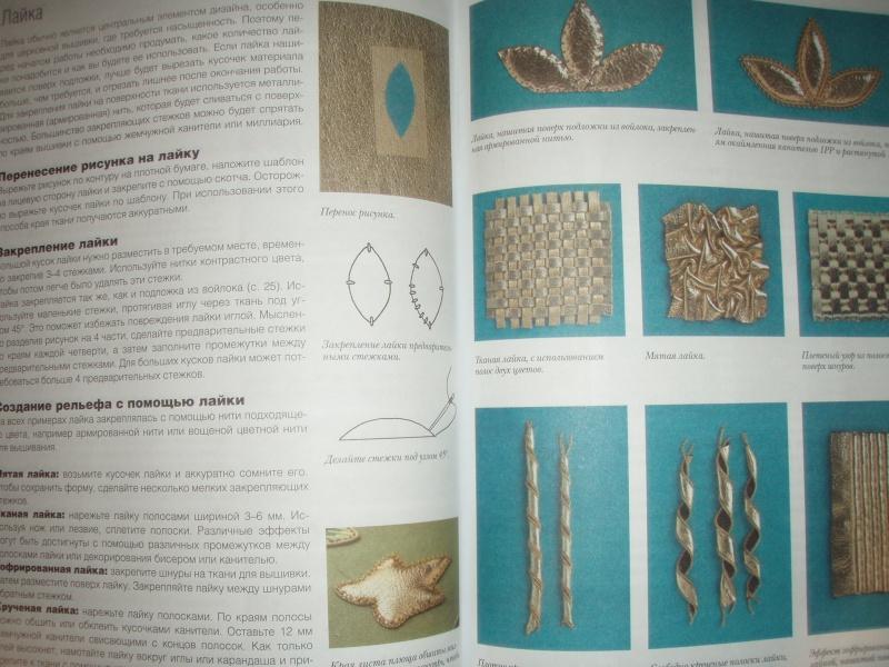 Золотое шитьё техника проекты тонкости