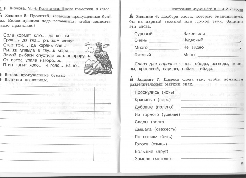 гдз по русскому языку 4 класс школа грамотеев