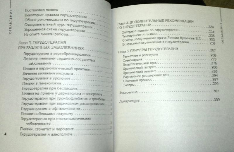 Скачать книги о гирудотерапии