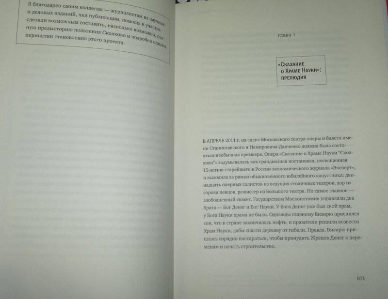 Источник. VandT. следующая. книги Сколково принуждение к чуду