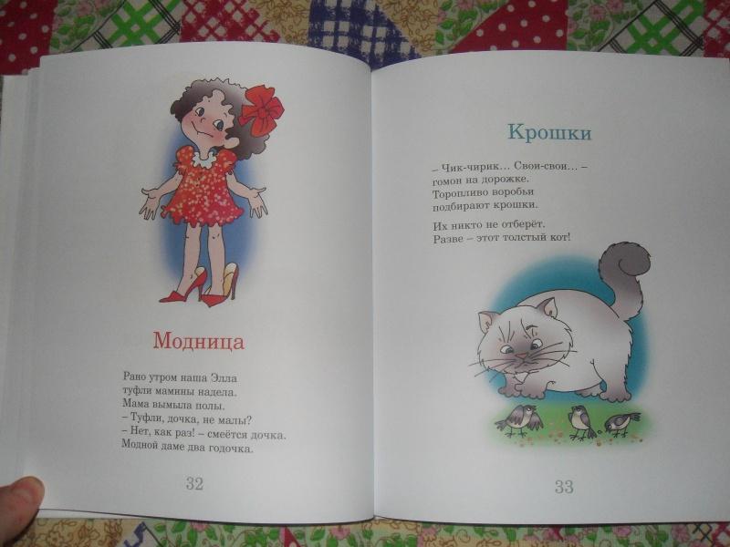 рыболов стихи для детей
