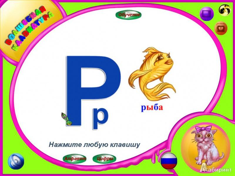 Иллюстрация 1 из 2 для Волшебная клавиатура (CD) | Лабиринт - софт. Источник: Павлова  Людмила