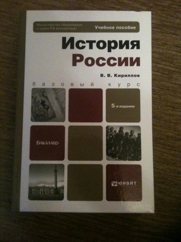 из 12 для История России: