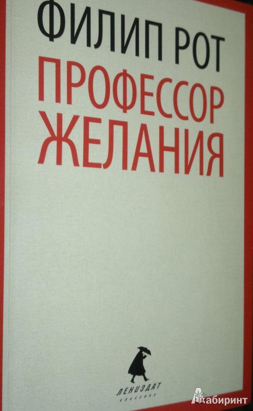 Иллюстрация 1 из 8 для Профессор Желания - Филип Рот   Лабиринт - книги. Источник: Леонид Сергеев