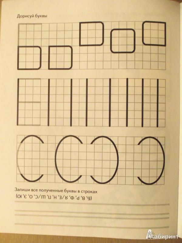 Иллюстрация 1 из 16 для Игры с буквами. Весёлые буквы. 3+ - И. Медеева   Лабиринт - книги. Источник: Анастасия Сергеевна