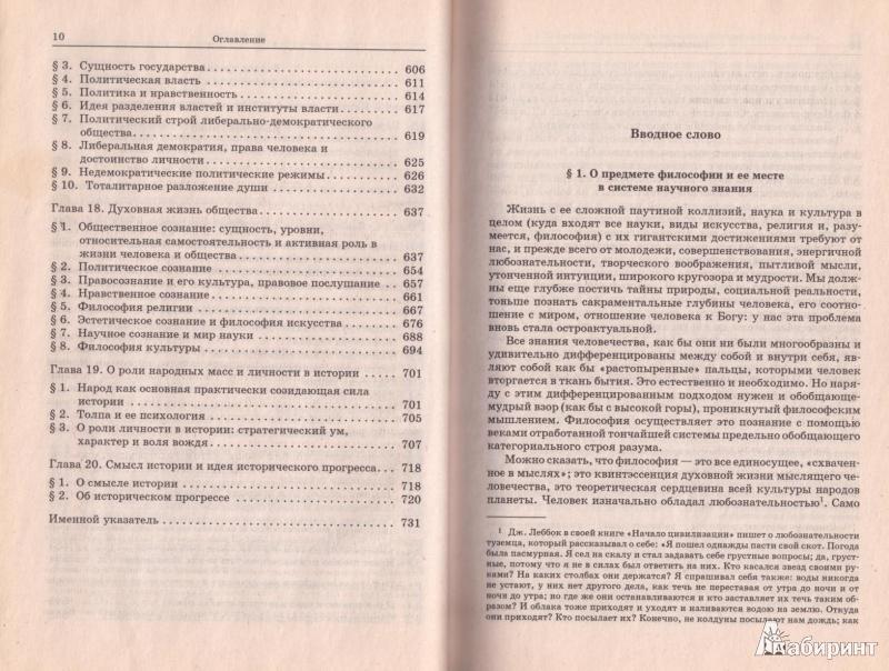 Иллюстрация 1 из 4 для Философия: Учебник. -  2-е издание - Александр Спиркин | Лабиринт - книги. Источник: Осетрова  Лия