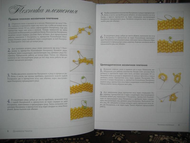 Иллюстрация 3 из 31 для Секреты бисероплетения - Донателла Чиотти Лабиринт - книги.  Источник: Сумкина Наталья.