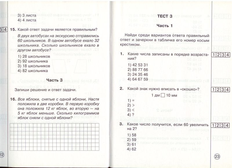 Гдз онлайн готовые домашние задания для 1 2 3 4 5 6 тэги