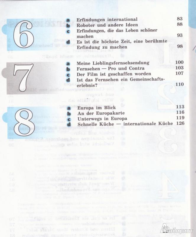 Решебник по Deutsch 6 Класс