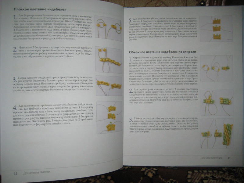 Иллюстрация 5 из 31 для Секреты бисероплетения - Донателла Чиотти Лабиринт - книги.  Источник: Сумкина Наталья.
