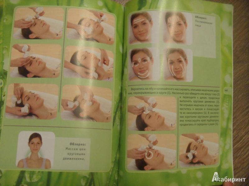 Куничев лечебный массаж читать