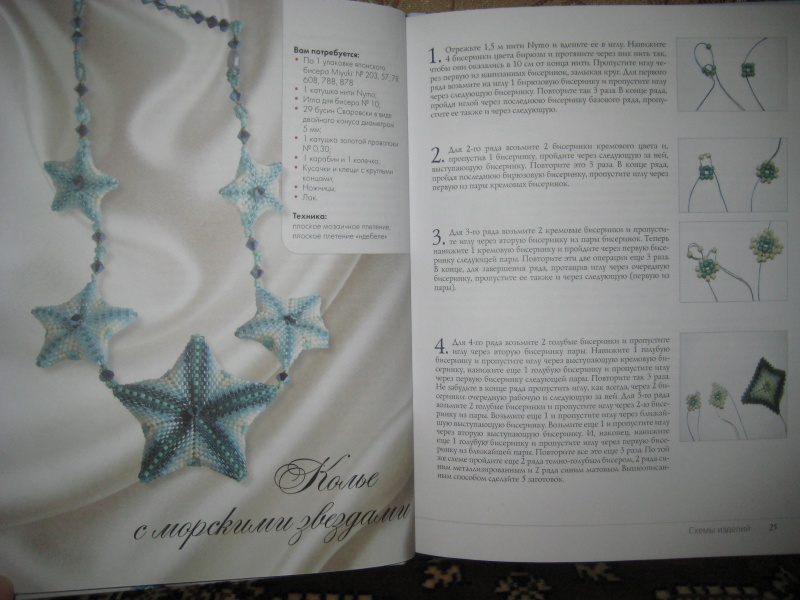 Иллюстрация 7 из 31 для Секреты бисероплетения - Донателла Чиотти Лабиринт - книги.  Источник: Сумкина Наталья.