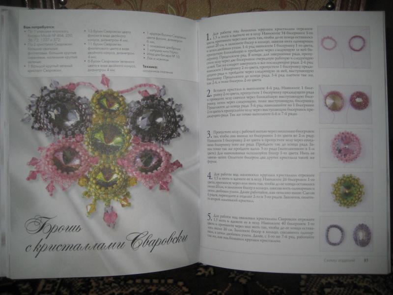 Иллюстрация 8 из 31 для Секреты бисероплетения - Донателла Чиотти Лабиринт - книги.  Источник: Сумкина Наталья.